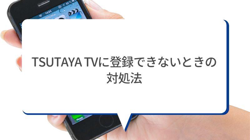 TSUTAYA TVに登録できないときの対処法