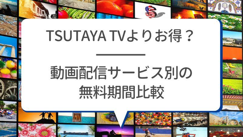 TSUTAYA TVよりお得? 動画配信サービス別の無料期間比較