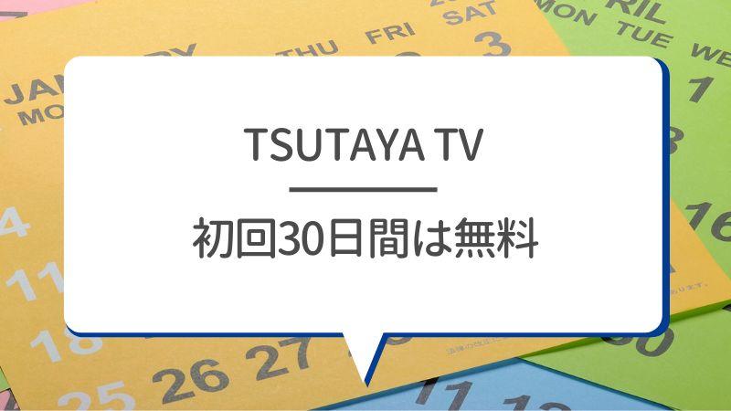 TSUTAYA TV 初回30日間は無料