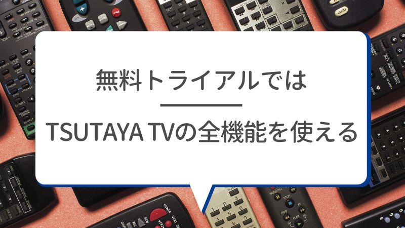 無料トライアルでは TSUTAYA TVの全機能を使える