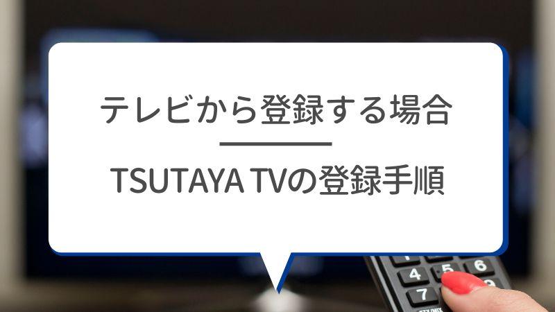 テレビから登録する場合 TSUTAYA TVの登録手順