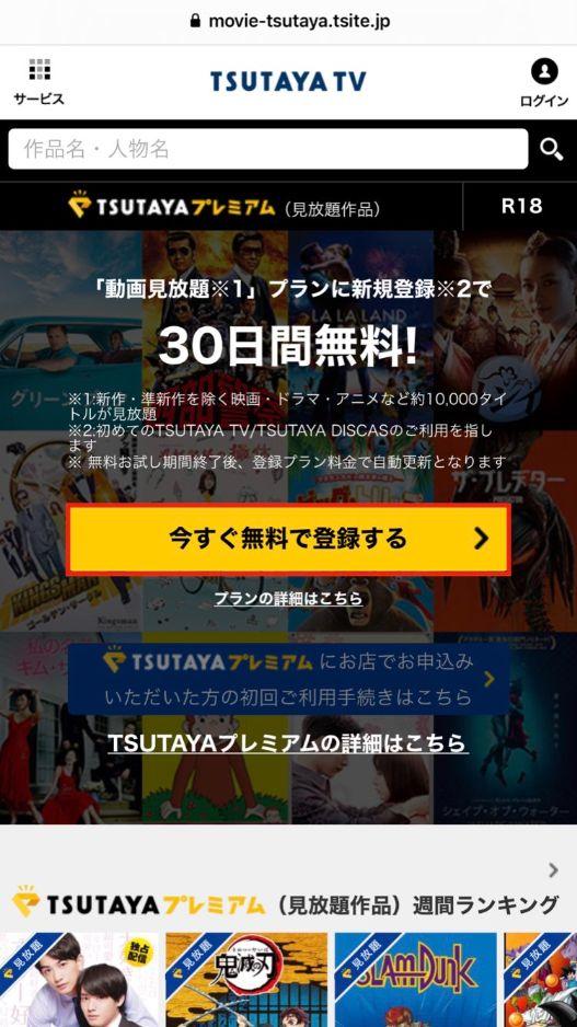 TSUTAYA TV公式サイトから登録する手順1