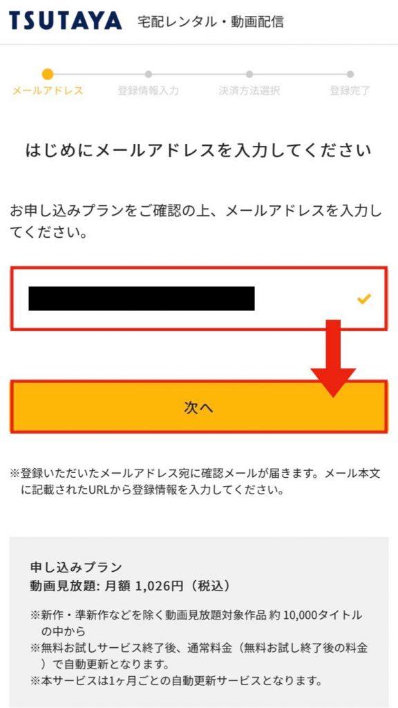 TSUTAYA TV公式サイトから登録する手順2