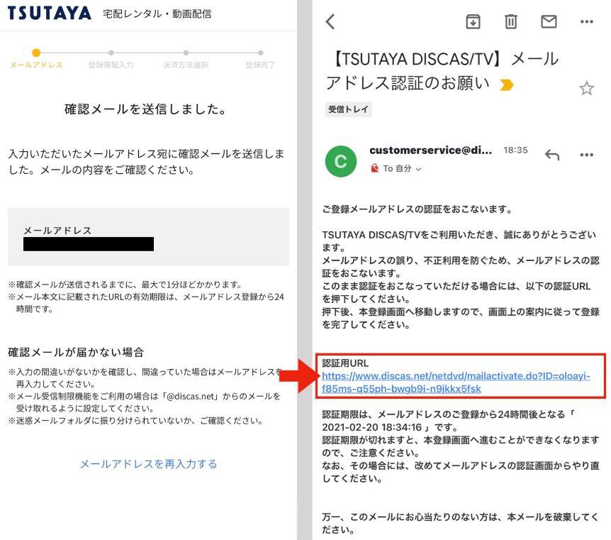 TSUTAYA TV公式サイトから登録する手順3