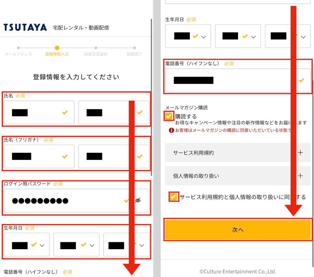 TSUTAYA TV公式サイトから登録する手順4