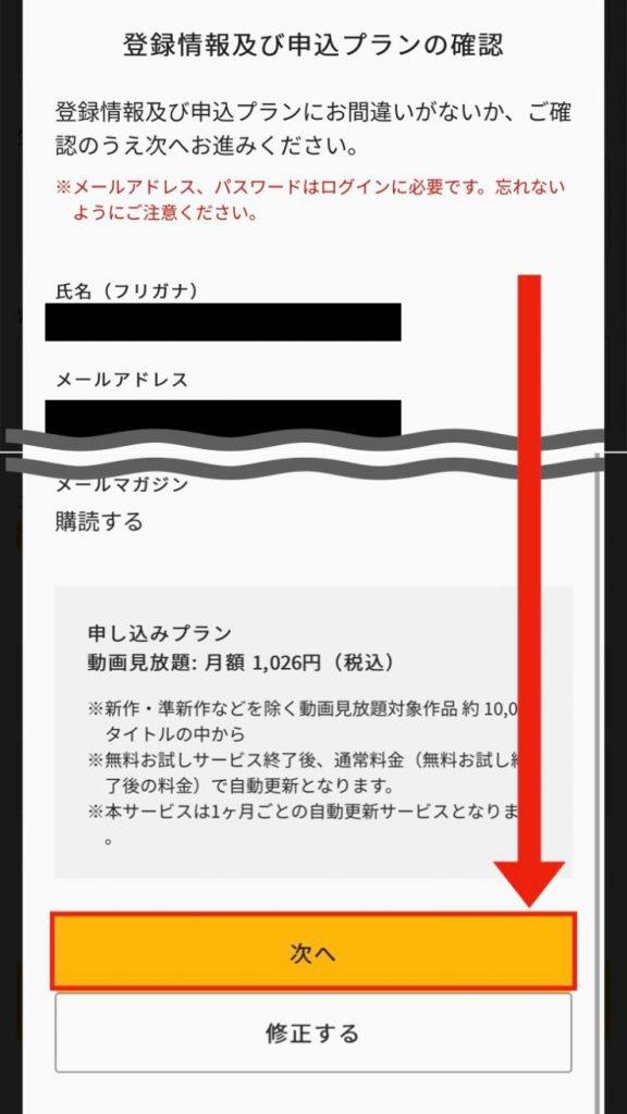 TSUTAYA TV公式サイトから登録する手順5