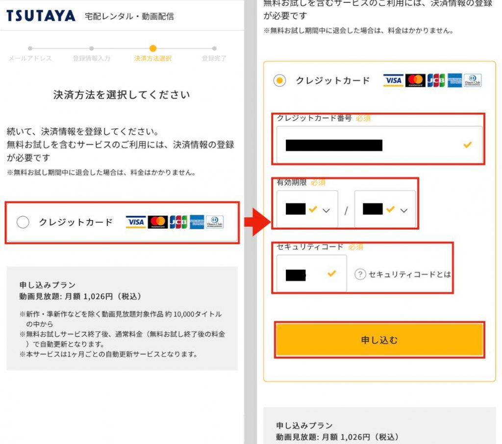 TSUTAYA TV公式サイトから登録する手順6