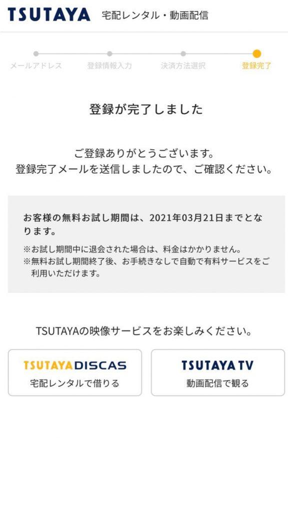 TSUTAYA TV公式サイトから登録する手順7