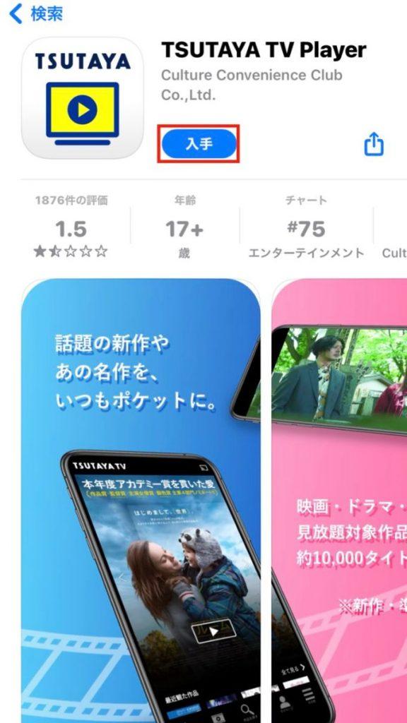TSUTAYA TV公式サイトから登録する手順8