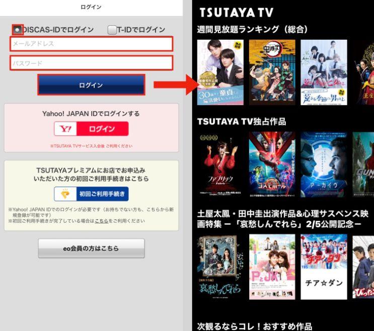 TSUTAYA TV公式サイトから登録する手順9