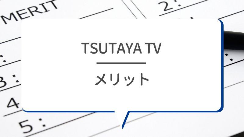 TSUTAYA TV メリット