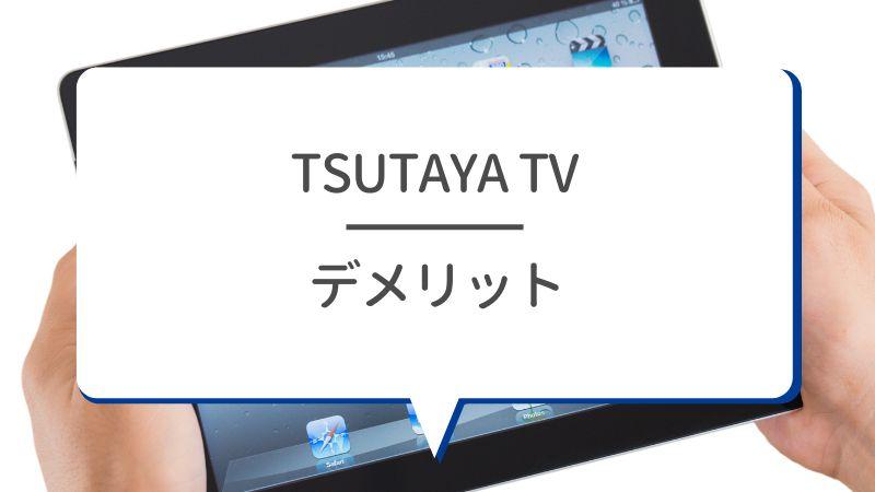TSUTAYA TV デメリット