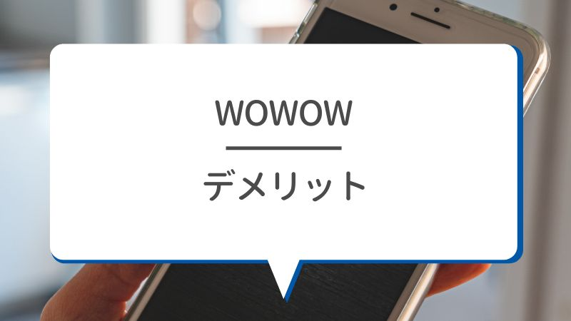 WOWOW デメリット