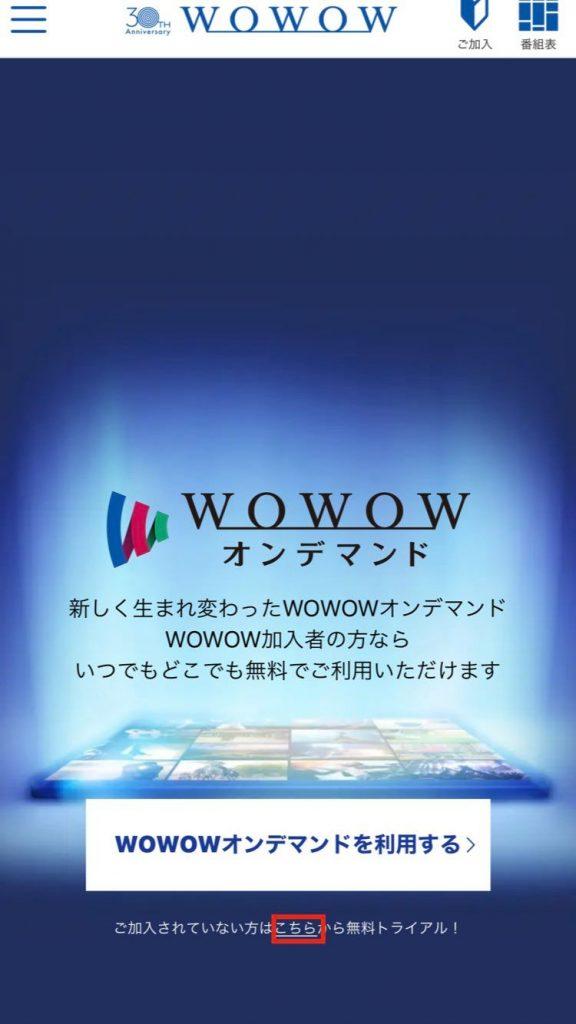 【WOWOWオンデマンドへの申し込み手順1】「こちら」を選択