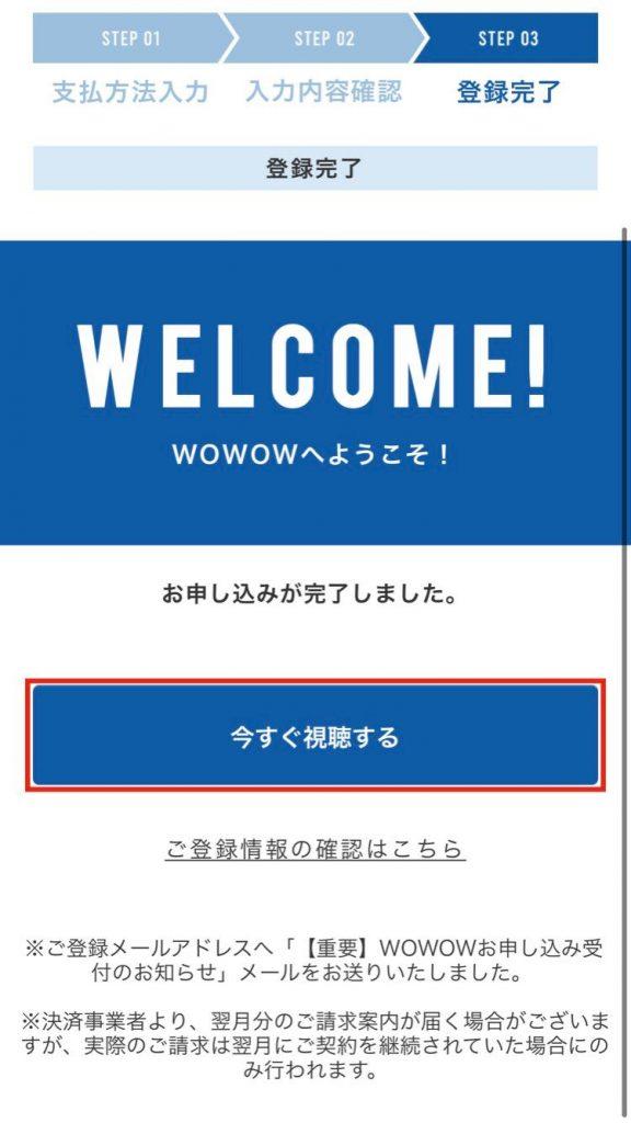 【WOWOWオンデマンドへの申し込み手順8】登録完了