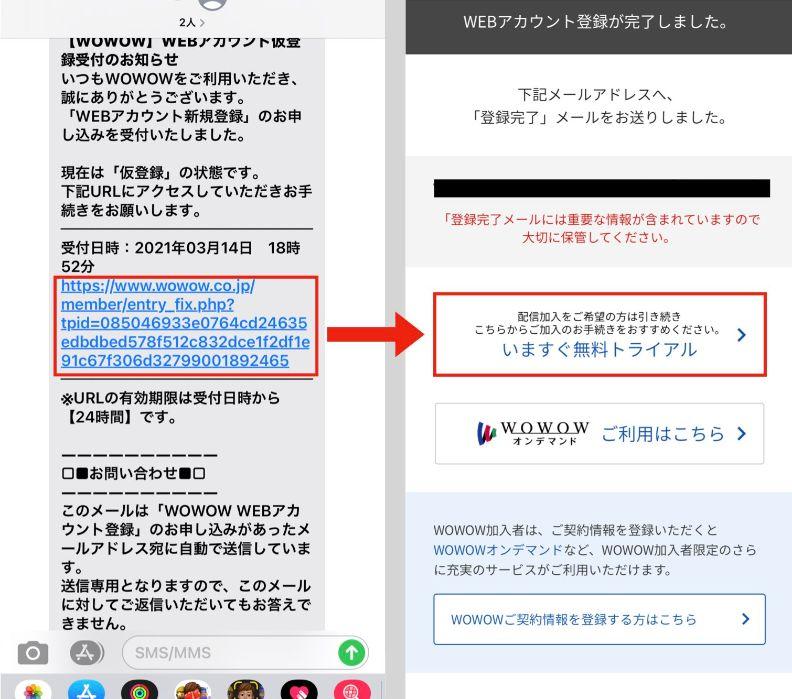 【WOWOWオンデマンドへの申し込み手順5】通知が届いたらURLを選択して「いますぐ無料トライアル」を選択