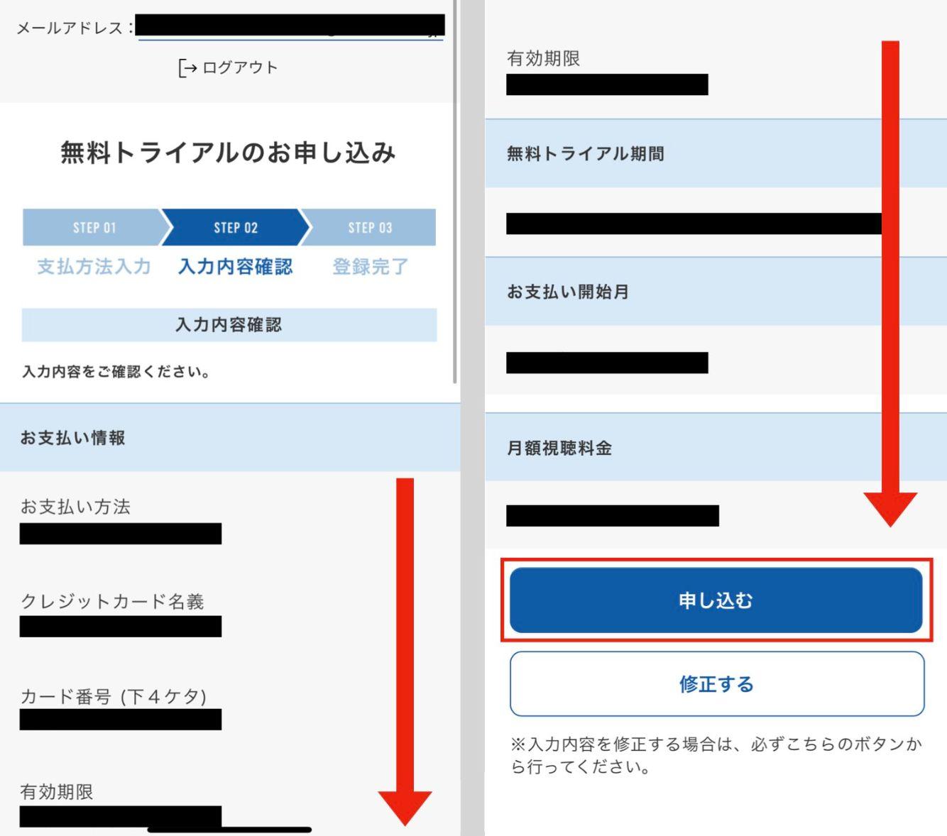【WOWOWオンデマンドへの申し込み手順7】登録内容を確認して「申し込む」を選択