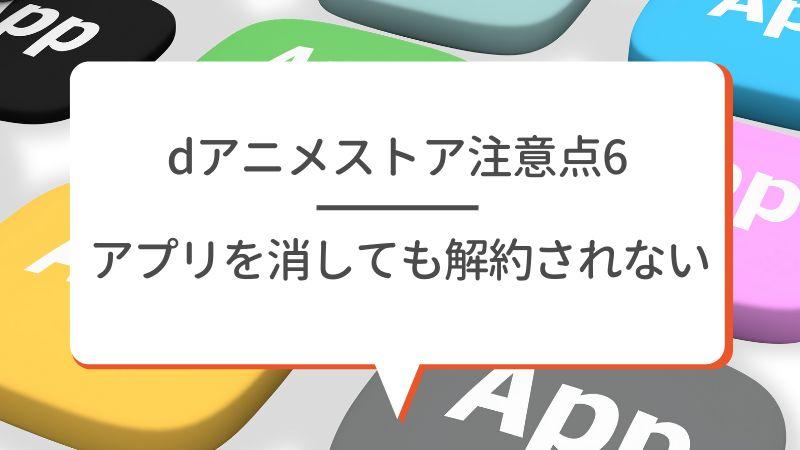 dアニメストア注意点6 アプリを消しても解約されない