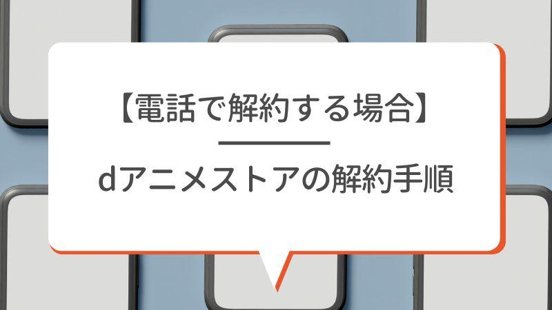 【電話で解約する場合】dアニメストアの解約手順