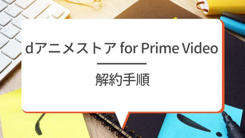 dアニメストア for Prime Video 解約手順
