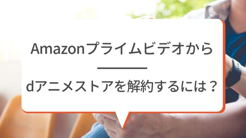 Amazonプライムビデオからdアニメストアを解約するには?