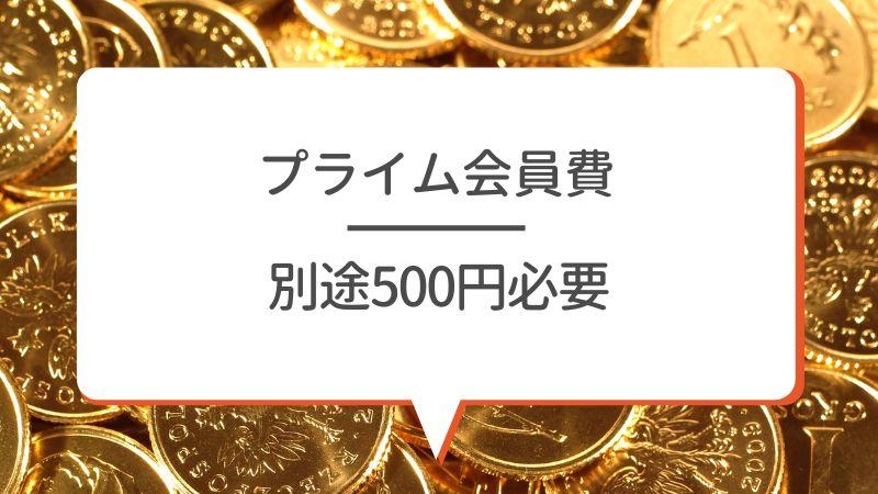 プライム会員費 別途500円必要