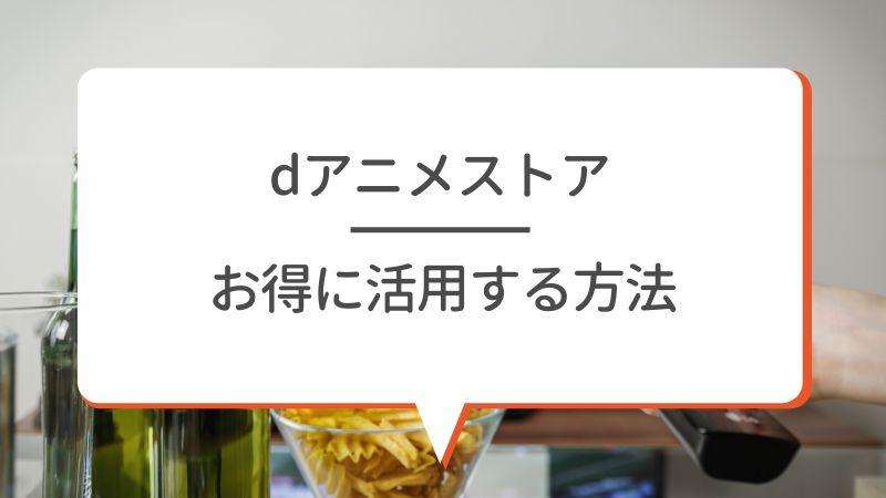 【dアニメストア】お得に活用する方法