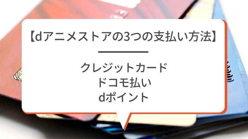 【dアニメストアの3つの支払い方法】クレジットカード ドコモ払い dポイント