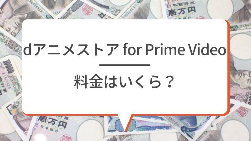 【dアニメストア for Prime Video】料金はいくら?