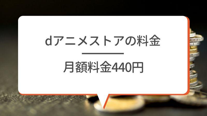 dアニメストア 月額料金440円