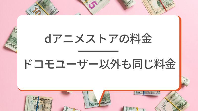 dアニメストアの料金 ドコモユーザー以外も同じ料金