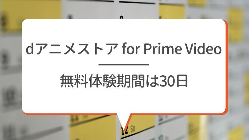 dアニメストア for Prime Video 無料体験期間は30日