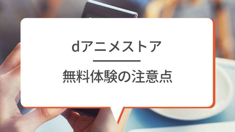 【dアニメストア】無料体験の注意点