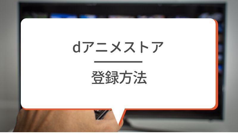 【dアニメストア】登録方法