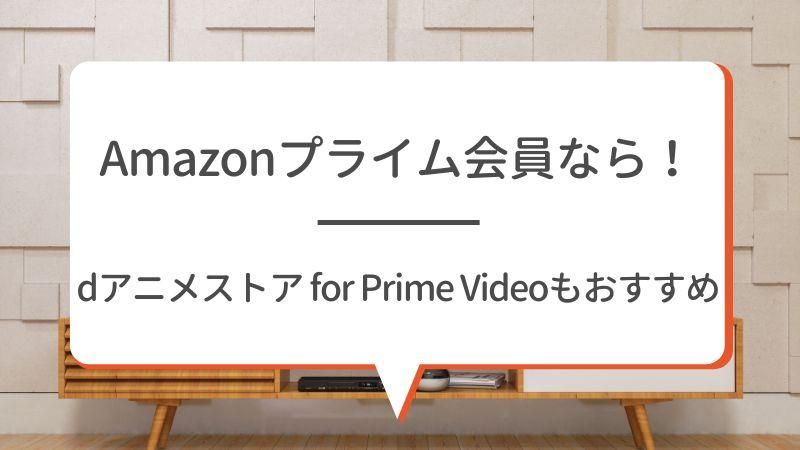 Amazonプライム会員なら!dアニメストア for Prime Videoもおすすめ