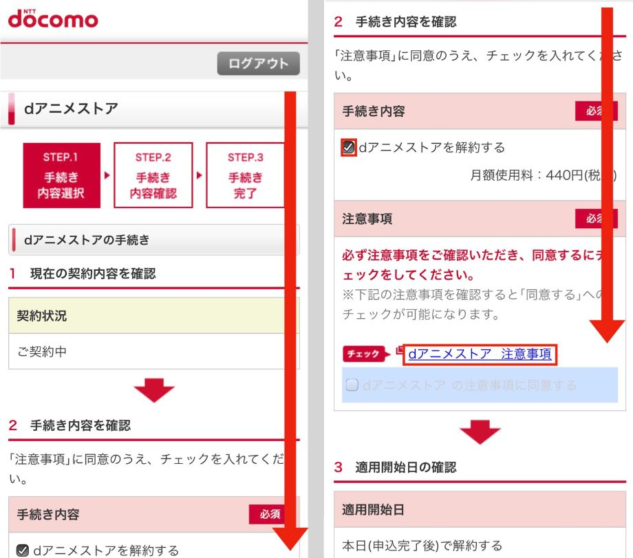 【dアニメストアの解約手順4】「手続き内容」の項目にあるチェックボックスにチェックを入れる