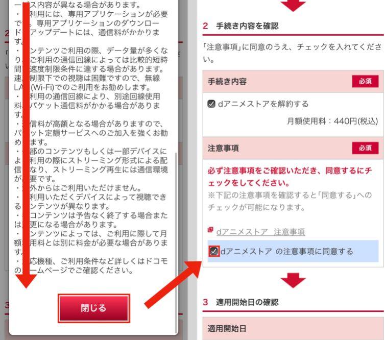 【dアニメストアの解約手順5】「dアニメストア の注意事項に同意する」にチェックを入れる