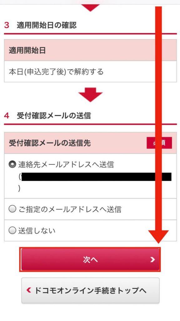 【dアニメストアの解約手順6】「次へ」を選択する