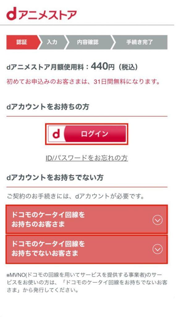 【dアニメストアの登録手順2】dアカウントを持っている場合は「ログイン」を選択