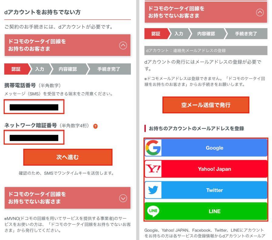 【dアニメストアの登録手順3】電話番号とネットワーク暗証番号を入力。ドコモユーザー以外の方は「空メール送信で発行」
