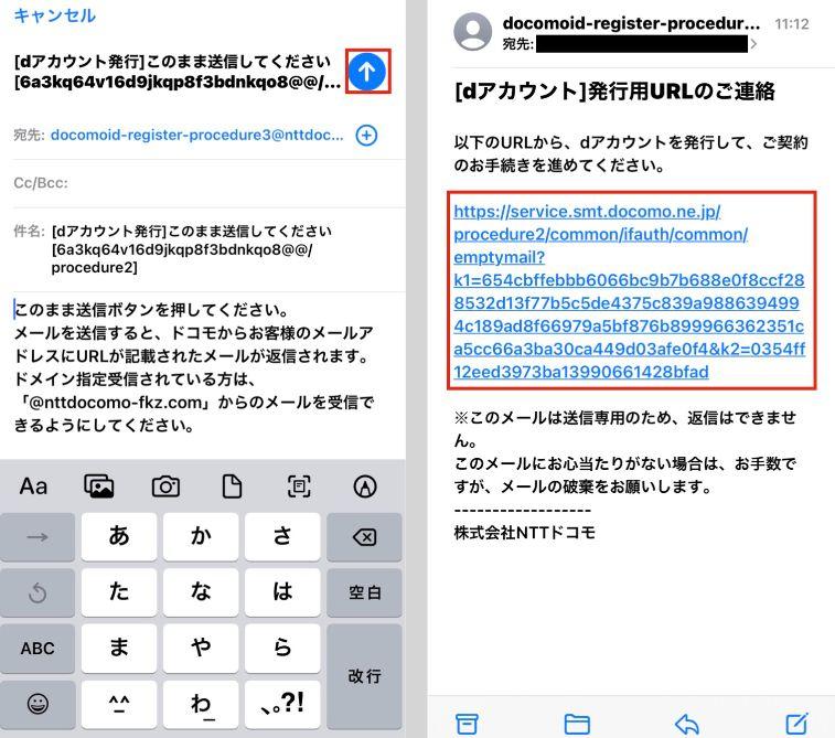 【dアニメストアの登録手順4】「空メール送信で発行」を押して、送信する