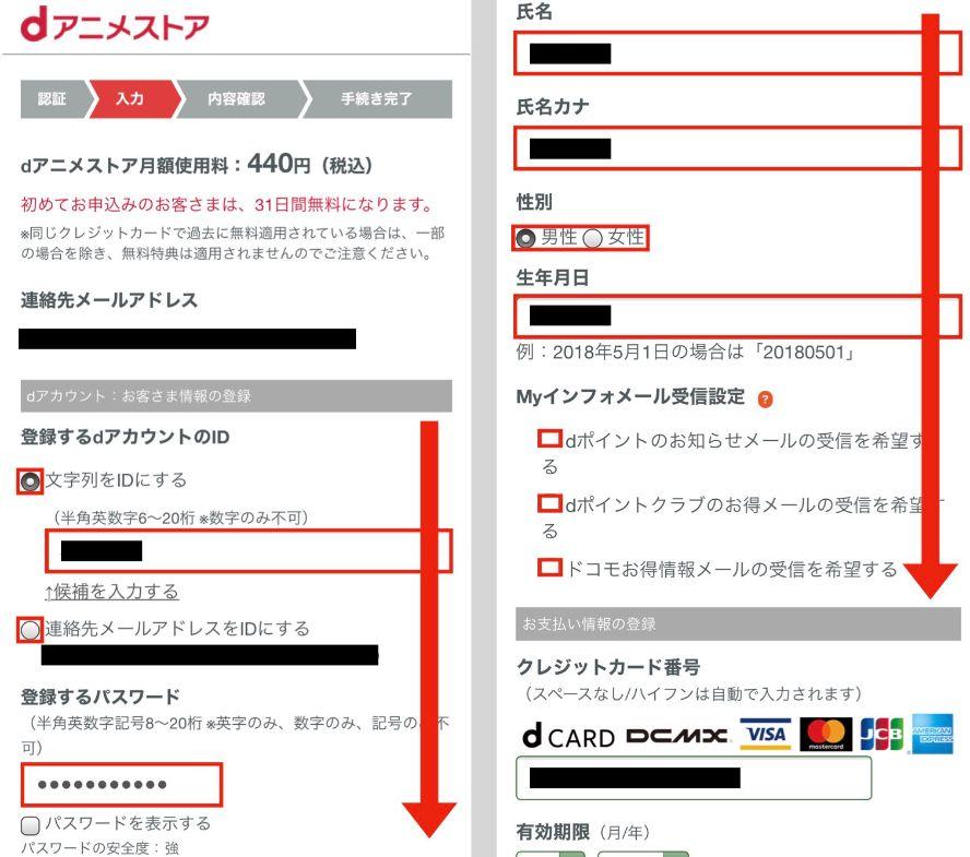 【dアニメストアの登録手順5】登録フォームにしたがって記入