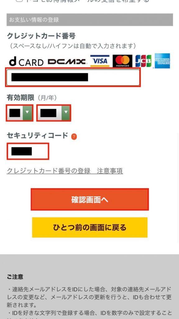 【dアニメストアの登録手順6】クレジットカード番号などを入力