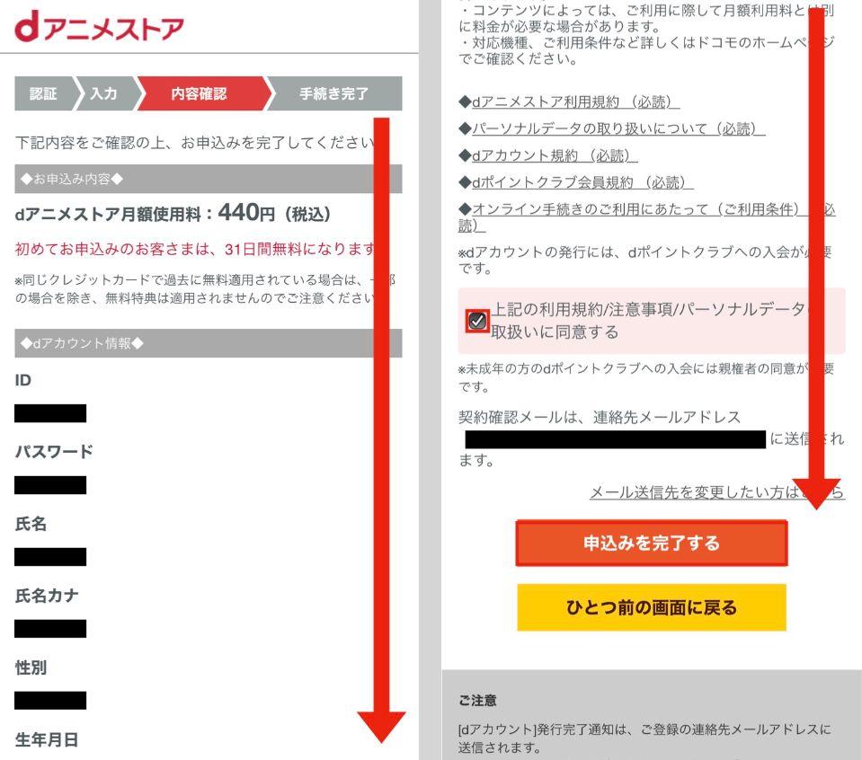 【dアニメストアの登録手順7】入力した内容を確認する