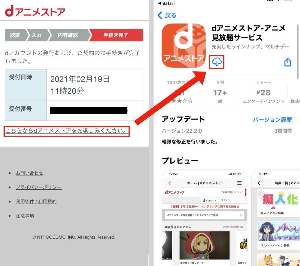 【dアニメストアの登録手順8】登録完了