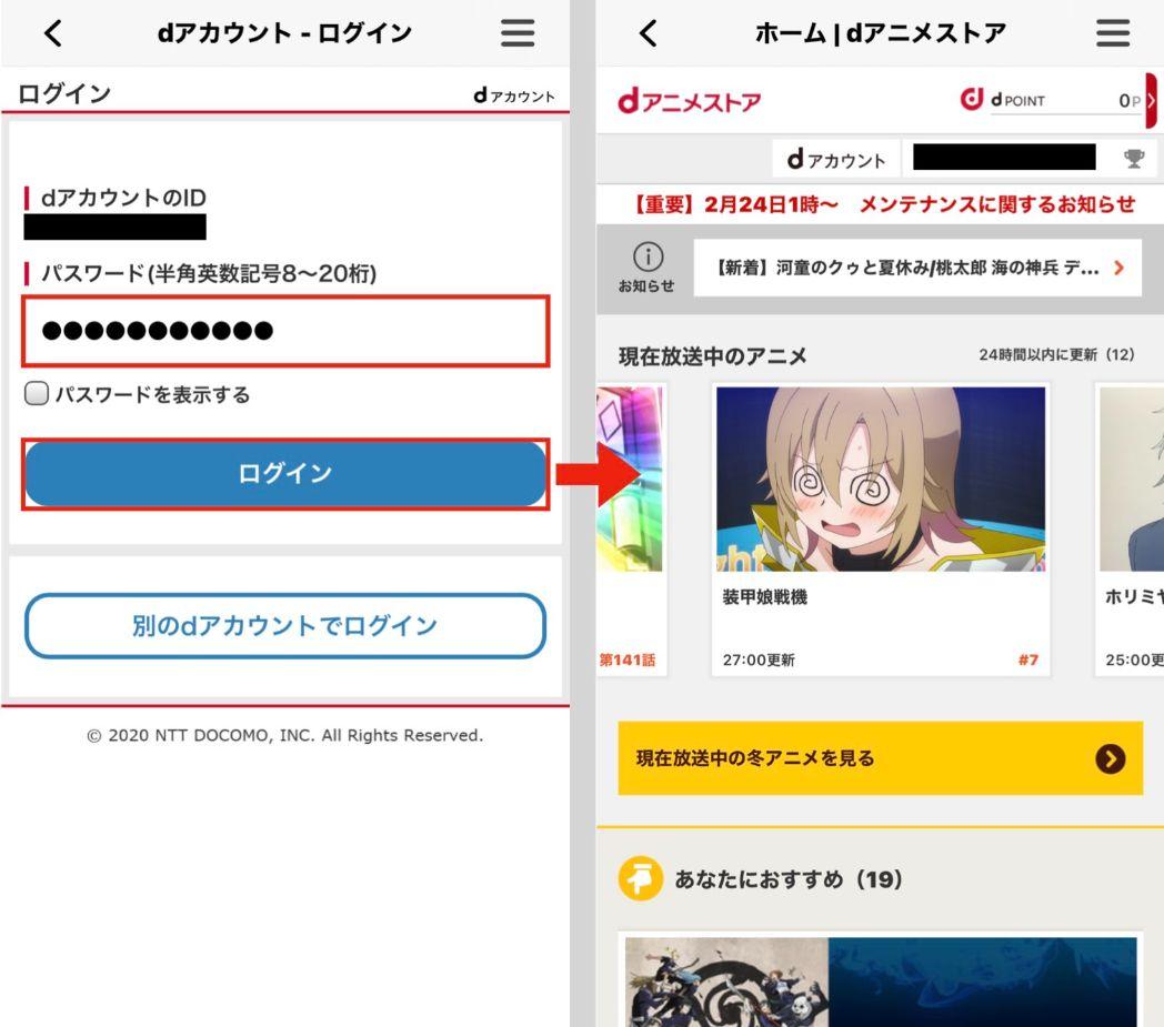 【dアニメストアの登録手順8】アプリへログイン