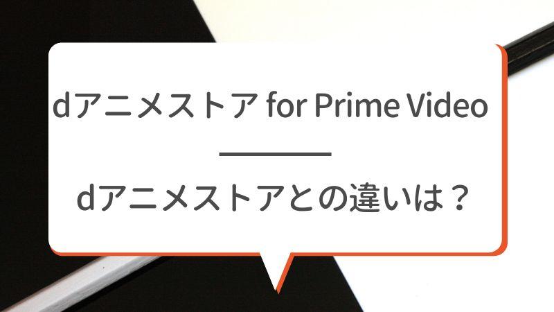 dアニメストア for Prime Video dアニメストアとの違いは?