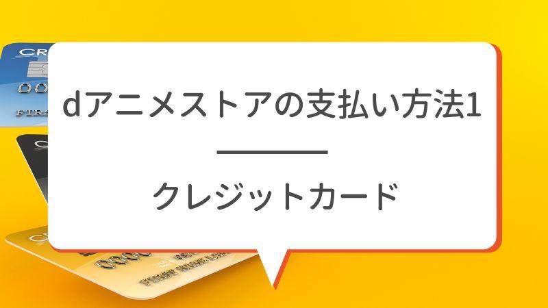 dアニメストアの支払い方法1 クレジットカード