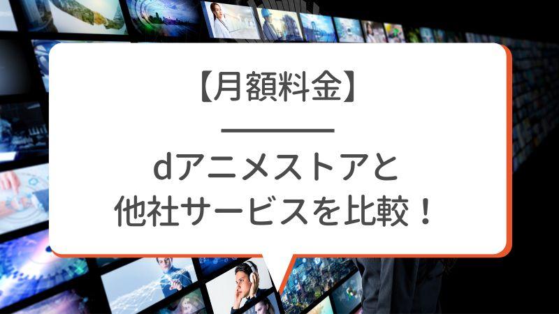 【月額料金】dアニメストアと他社サービスを比較!