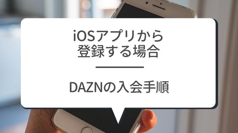 【iOSアプリから登録する場合】DAZNの入会手順